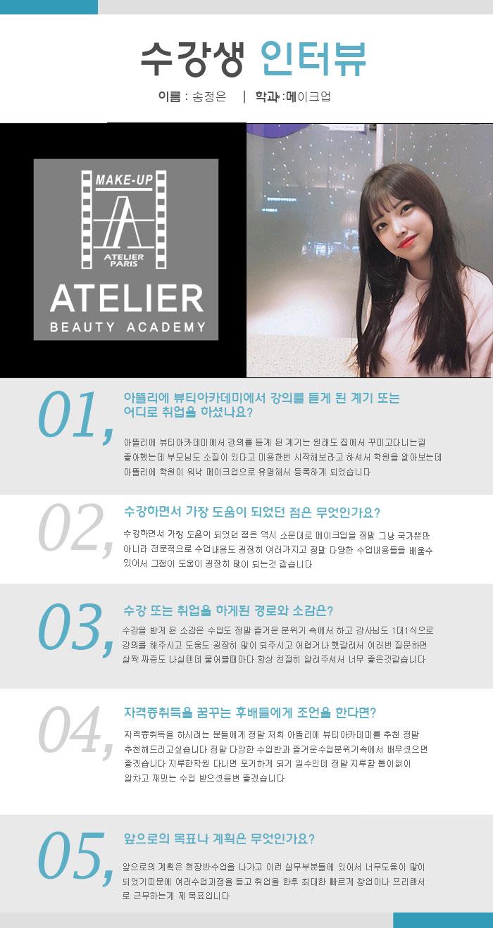송정은 학생<br/> 후기