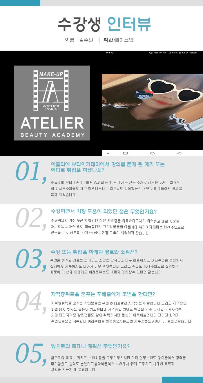 김수민 학생<br/> 후기