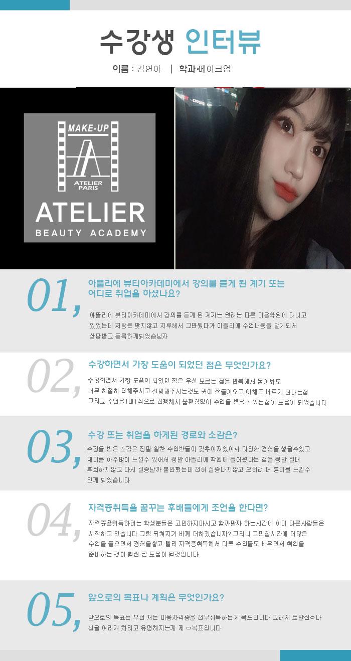 김연아 학생<br/> 후기